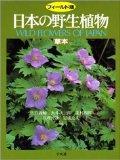 日本の野生植物―草本